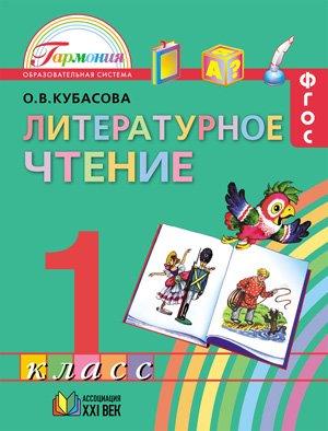 Кубасова О.В. Литературное чтение 1 класс
